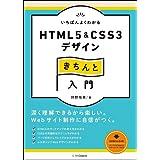 いちばんよくわかるHTML5&CSS3デザインきちんと入門 (Design&IDEA)