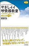 レジデントのためのやさしイイ呼吸器教室[ベストティーチャーに教わる全27章]改訂第2版