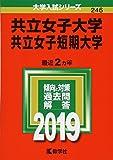 共立女子大学・共立女子短期大学 (2019年版大学入試シリーズ)