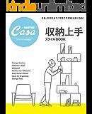 Casa BRUTUS特別編集 収納上手スタイルBOOK