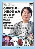 石田衣良式 小説の書き方教えます!! DVD BOOK (宝島社DVD BOOKシリーズ)