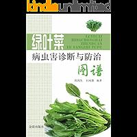 绿叶菜病虫害诊断及防治原色图谱