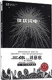 球状闪电(典藏版)/中国科幻基石丛书