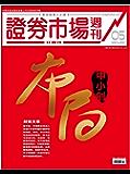 证券市场红周刊 周刊 2019年05期