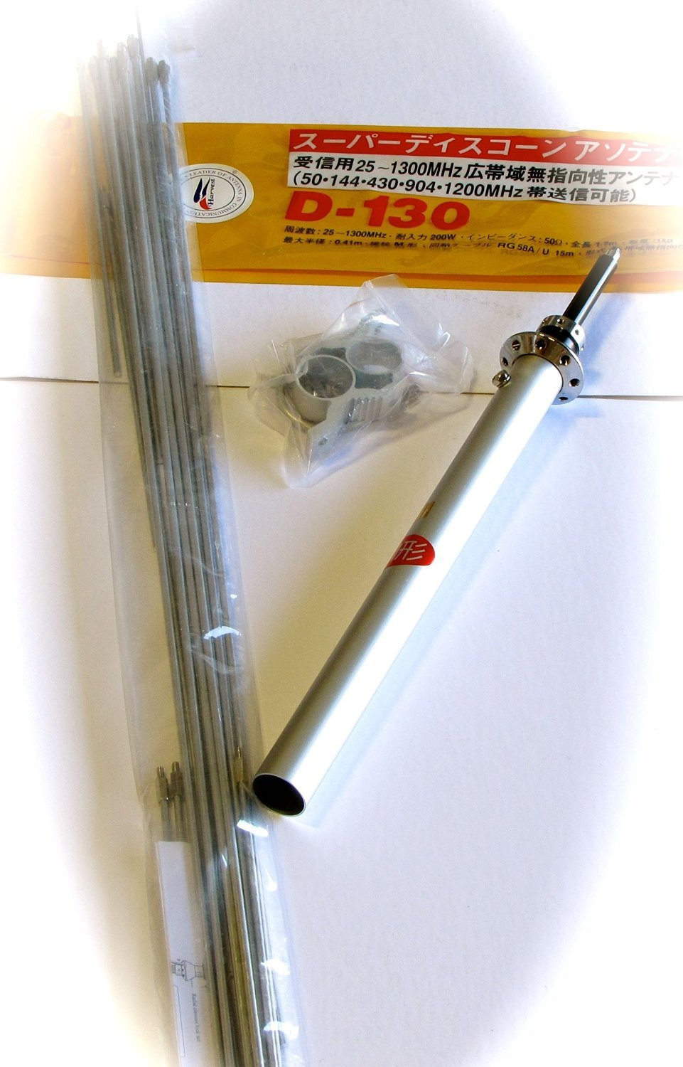 Harvest D130N 25-1300mhz Discone Wide Band Base antenna - N connector