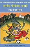 Bhartiya Pauranik Kathaein