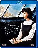 アンネの日記 [Blu-ray]