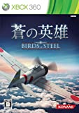 蒼の英雄 Birds of Steel - Xbox360