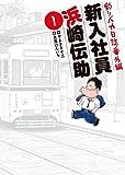 釣りバカ日誌番外編 新入社員 浜崎伝助 1 (ビッグコミックス)