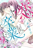 """""""恋""""を卒業していいですか?オジサマ小説家に16年目の片想い (ぶんか社コミックス Sgirl Selection)"""