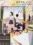 カラフル ノート 久我デザイン事務所の春嵐 (SKYHIGH文庫)
