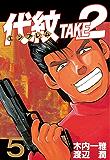 代紋<エンブレム>TAKE2(5) (ヤングマガジンコミックス)