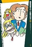 西原理恵子の人生画力対決 8 (コミックス単行本)