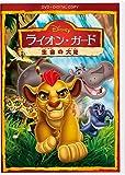 ライオン・ガード/生命の大地 DVD(デジタルコピー付き)