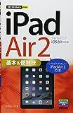 今すぐ使えるかんたんmini iPad Air 2 基本&便利技 [iOS 8.1 対応版]