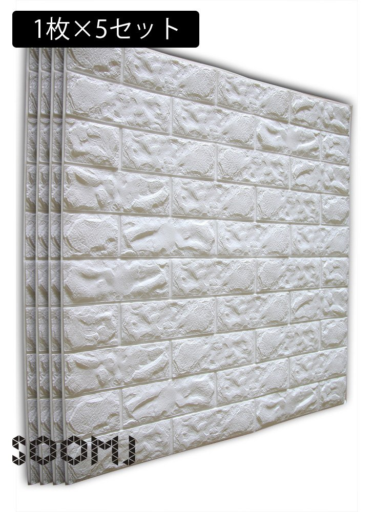 SOOMJ【5枚 薄い】ブリック タイル レンガ 壁紙シール 70cm×77cm ブリックステッカー 軽量レンガシール 壁紙シール アクセントクロス ウォールシール はがせる 壁シール (ホワイト) B071L35WM6(薄い)ホワイト お得5枚セット