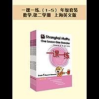 一课一练.(1-5) 年级套装.数学.第二学期  上海英文版(英国小朋友也在做的教辅) (一课一练英文版)