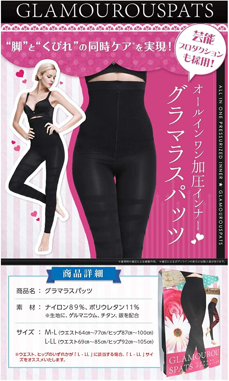 Amazon.co.jp: グラマラスパッツグラマラスパッツ オールインワン 加圧インナー M-LブラックM-L: 服&ファッション小物