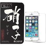 PSJAPAN ブルーライトカット 液晶保護フィルム ガラスフィルム iPhone SE / iPhone 5 / iPhone 5s / iPhone 5c 薄さ0.33mm 日本製素材旭硝子 硬度9H