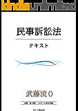 武藤流0 超速!インプット 民事訴訟法
