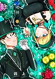 死神坊ちゃんと黒メイド(8) (サンデーうぇぶりコミックス)