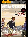 MEN'S CLUB (メンズクラブ) 2019年6月号 (2019-04-25) [雑誌]