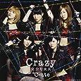 Crazy 完全な大人(初回生産限定盤A)(DVD付)