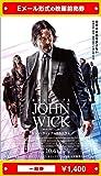 『ジョン・ウィック:パラベラム』映画前売券(一般券)(ムビチケEメール送付タイプ)
