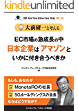 """大前研一と考える""""EC市場の急成長の中日本企業は「アマゾン」といかに付き合うべきか""""【大前研一のケーススタディVol.24】 (ビジネス・ブレークスルー大学出版(NextPublishing))"""