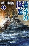 蒼洋の城塞3-英国艦隊参陣 (C・Novels)