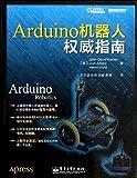 Arduino机器人权威指南