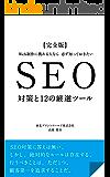 【完全版】Web制作に携わる人なら 必ず知っておきたい SEO対策と12の厳選ツール