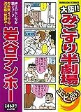 大盛! ! みこすり半劇場 エビ反り (ぶんか社コミックス)
