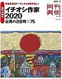 月刊美術2020年1月号