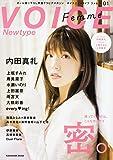 VOICE Newtype Femme 01 (カドカワムック)