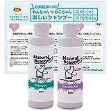 Natural Beauty 猫 シャンプー&コンディショナーセット オーガニックホホバとティーツリー 低刺激 (250ml)
