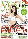 ヨガジャーナル日本版 VOL.40 (saita mook)