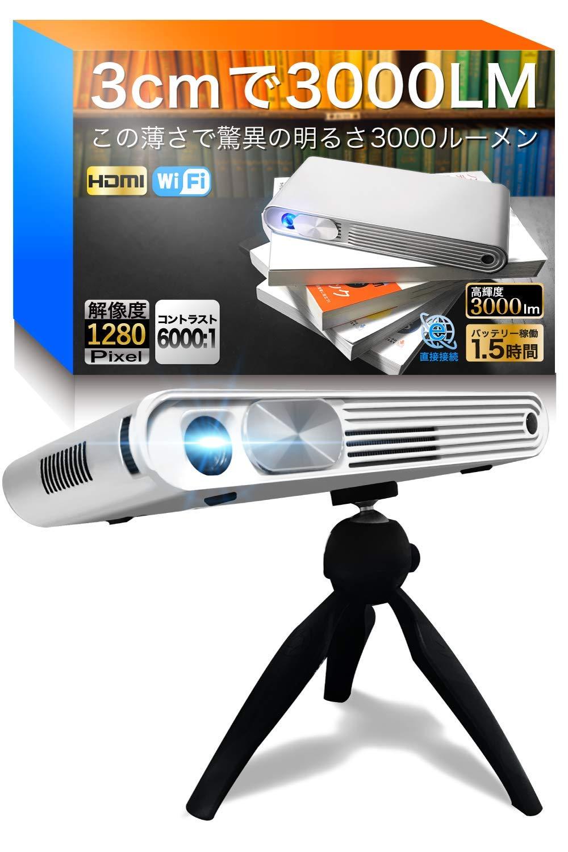 FunLogy プロジェクター 小型プロジェクター 3000ルーメン 1280P フルHD対応 HDMIケーブル付属 自動台形補正 パソコン/スマホ/タブレット/ゲーム機など接続可能 HDMI/USB/SD/AV/VGAサポート 三脚付属 1年保証 FUN BOX B07B8K9NJP