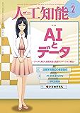 人工知能 Vol.33 No.2(2018年3月号) [雑誌]