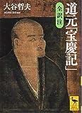 道元「宝慶記」 全訳注 (講談社学術文庫)
