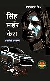 Singh Murder Case - Improved edition (Hindi Edition)