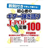 教則付きで学んで弾ける!  初心者のギター弾き語り J-POP 定番100