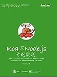 Koa 与Node.js 开发实战