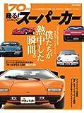 蘇る! 70年代スーパーカー (M.B.MOOK)