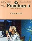&Premium(アンド プレミアム)2015年8月号