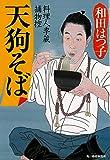 天狗そば 料理人季蔵捕物控 (時代小説文庫)