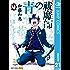 青の祓魔師 リマスター版 21 (ジャンプコミックスDIGITAL)