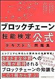 ブロックチェーン技能検定公式テキスト&問題集