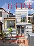新建築住宅特集2019年11月号/開かれる軒と窓