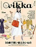 vikka(ヴィカ) 2017年2月号 (vol.29 FUDGE ファッジ 増刊)
